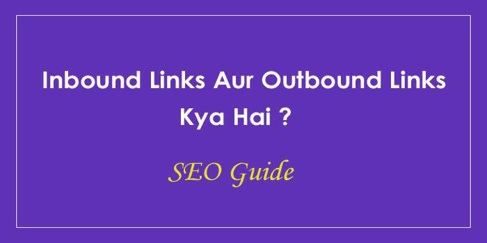 Inbound Links Aur Outbound Links Kya Hoti Hai ? – Full SEO Guide