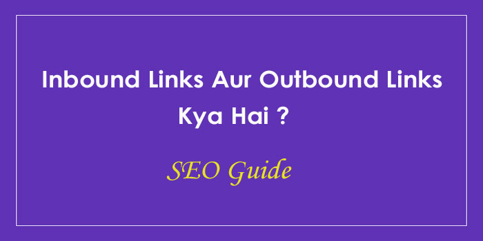 Inbound Links Aur Outbound Links Kya Hoti Hai
