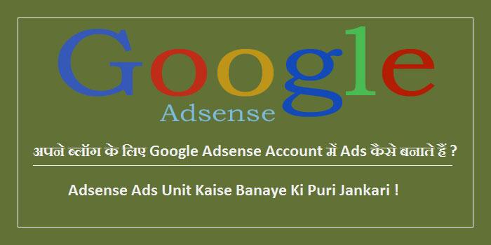 Blog Ke Liye Google Adsense Par Ads Kaise Banate Hai