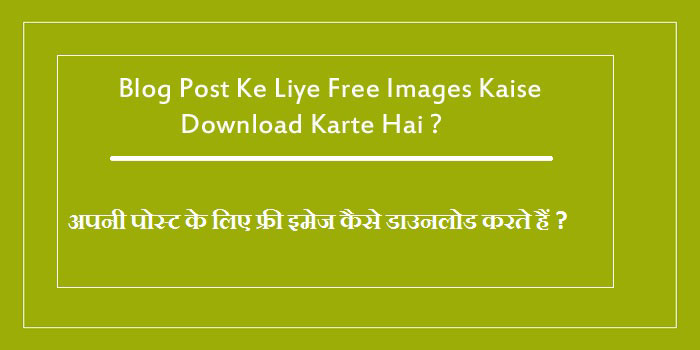 Website Ke Liye Images Free Download Kaise Kare