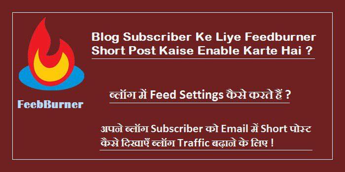 Blog Subscriber Ke Liye Feedburner Short Post Enable Kaise Kare