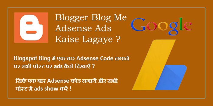 Blogger Blog Ki Sabhi Post Me Adsense Ads Kaise Lagaye