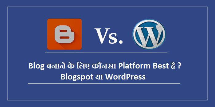 Apna Blog Blogger Par Banaye Ya WordPress Par ? Blogger vs WordPress