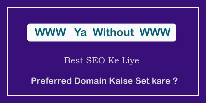 Preferred Domain Kaise Set Kare (www or non-www) Search console