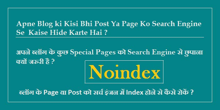 Special Post Ya Page Noindex Kaise Kare Search Engine Ke Liye