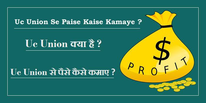 Uc Union Se Paise Kaise Kamaye – Puri Jankari Hindi Me