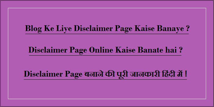Apne Blog Ke Liye Disclaimer Page Kaise Banaye
