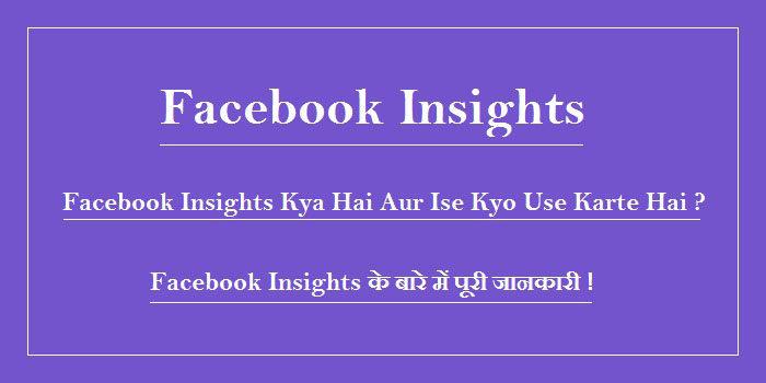 Facebook Insights Kaise Use Kare Puri Jankari Hindi Me