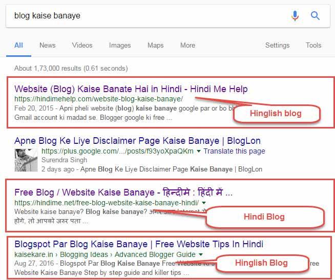 Google Hinglish Blog ko search result top par show karta hai proof