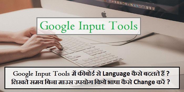 Google Input Tools Keyboard Se Language Kaise Change Kare