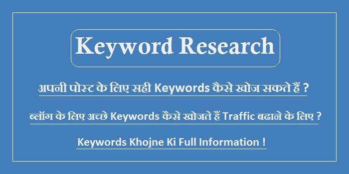 Keywords Kiase Khoje Keyword Research