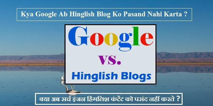Kya Google Ab Hinglish Blog Ko Pasand Nahi Karta