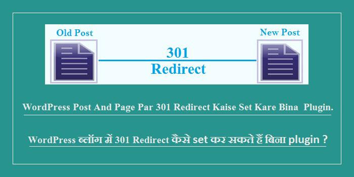 WordPress Post 301 Redirect Setup Kaise Kare Without Plugin