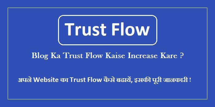 Blog Ka Trust Flow Kaise Increase Kar Sakte Hai