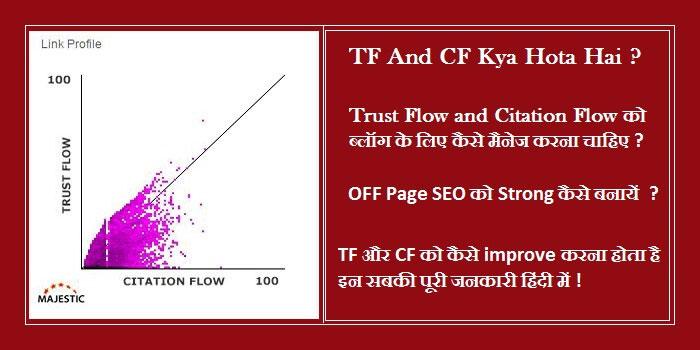 Trust Flow and Citation Flow Kya Hai Aur TF CF Ko Kaise Improve Kare
