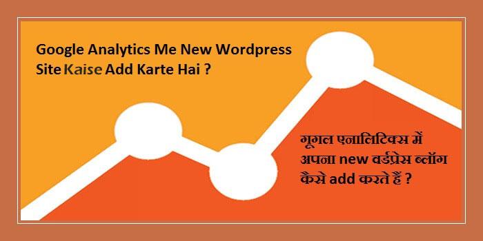 New WordPress Site Ko Google Analytics Me Kaise Add Karte Hai