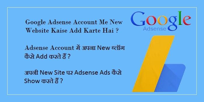 Adsense Account Me New Website Kaise Add Karte Hai