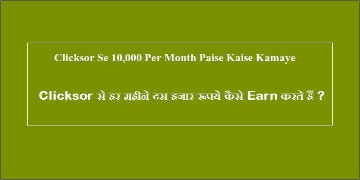 Clicksor Se 10,000 Rupay Per Month Kaise Kamaye