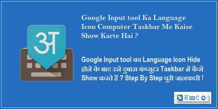 Google Input tool Ka Language Icon Computer Me Kaise Show Kare