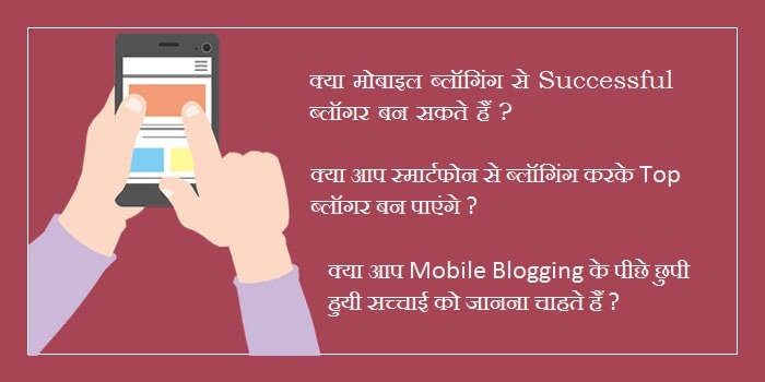 Kya Mobile Blogging Se Successful Blogger Ban Sakte Hai