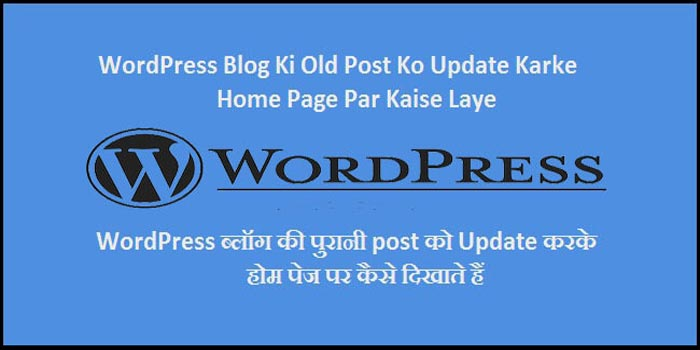 WordPress Old Post Update Karke Home Page Par Kaise Laye