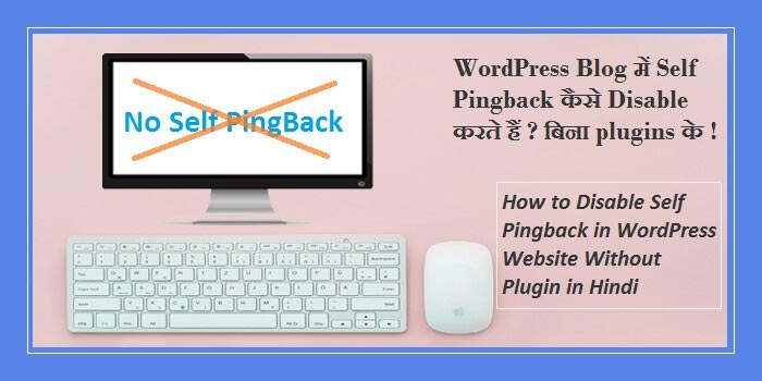 WordPress Site Me Self Pingbacks Kaise Disable Kare Without Plugin