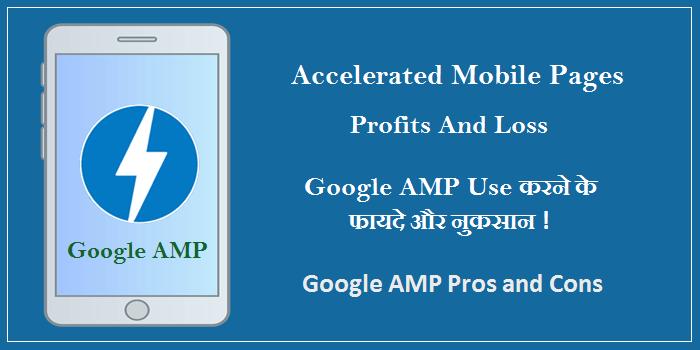 Google AMP Use Karne Ke Fayde Aur Nuksan Kya Hai
