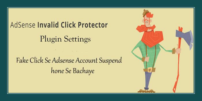 AICP Plugin Se Adsense Ads Ko Fake Clicks Se Kaise Bachaye