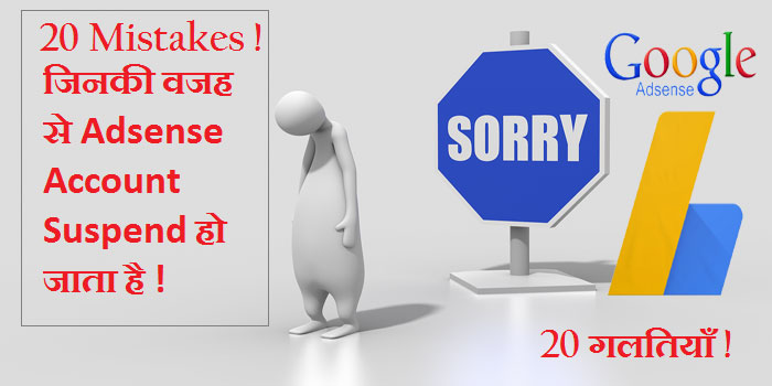 Adsense Account Suspend hone ki 20 Mistakes