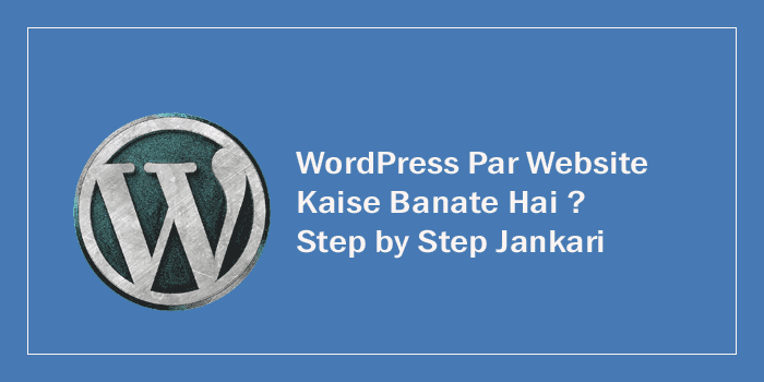 WordPress Blog Kaise Banaye Step By Step Puri Jankari
