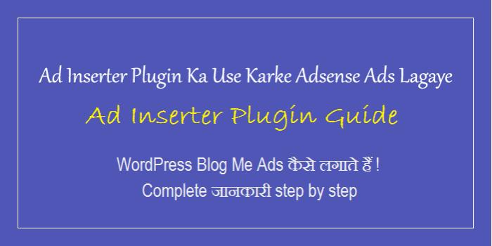 Ad Inserter Plugin Se Blog Me Adsense Ads Kaise Lagaye