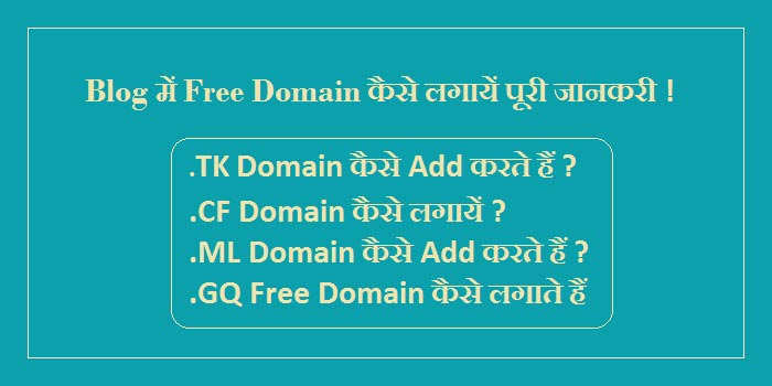 Blogger Blog Me Free Domain Kaise Add Kare Step By Step Jankari