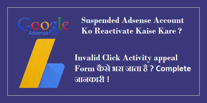 Invalid Click Activity Appeal Karke Adsense Reactivate Kaise Kare