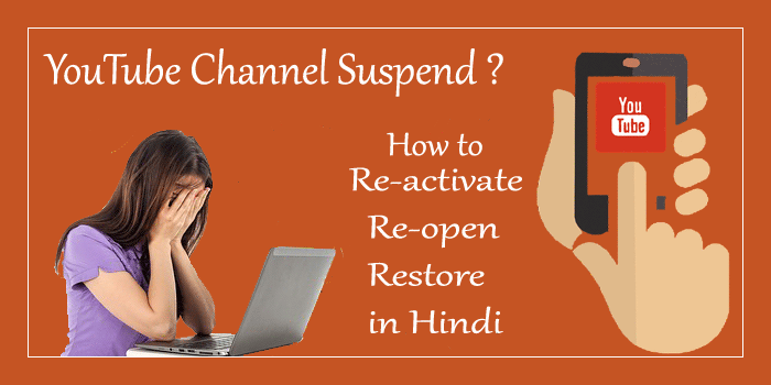 Suspended Youtube Channel Ko Recover Kaise Karte Hai