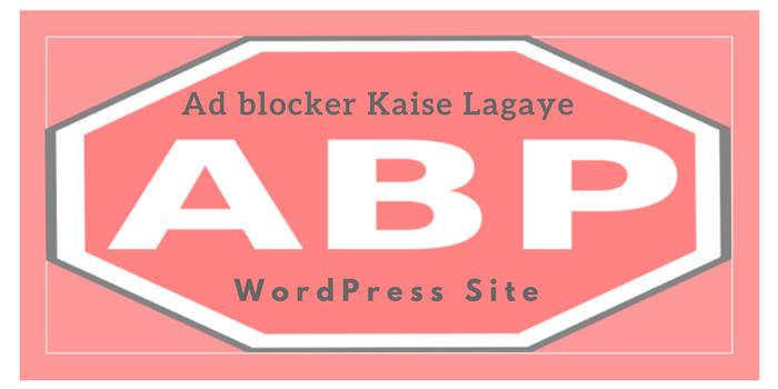 WordPress Blog Me Ad blocker Disable Message Kaise Lagaye