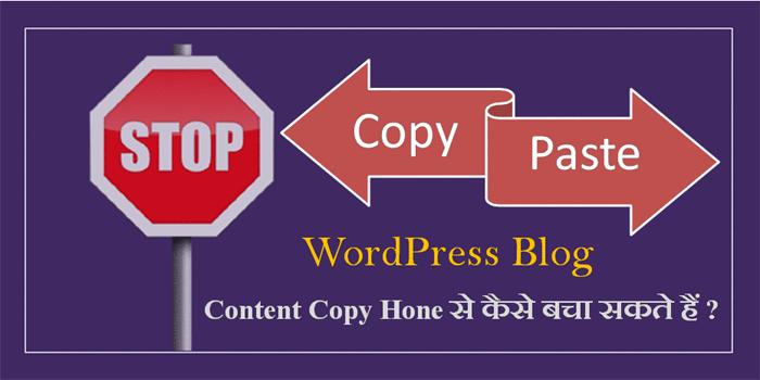 WordPress Site Ka Content Chori Hone Se Kaise Bachaye
