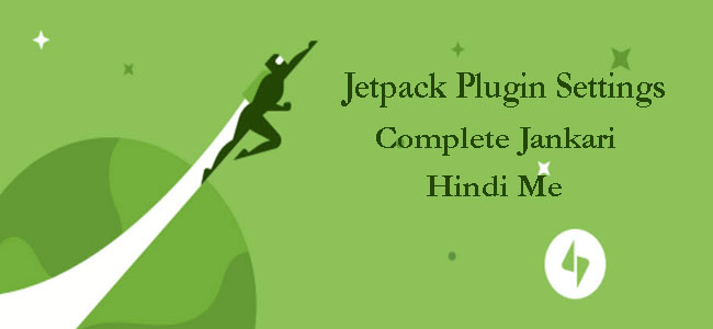 WordPress Site Me Jetpack Plugin Settings Kaise Kare