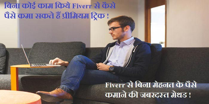 बिना मेहनत किये Fiverr से पैसे कमाने की अमेजिंग Method