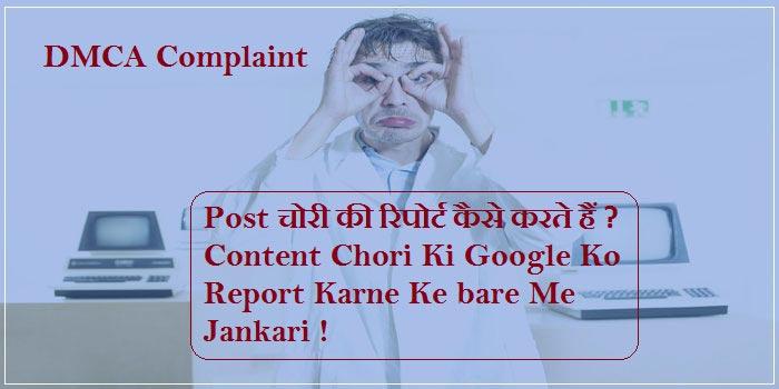 Blog Content Chori Hone Ki DMCA Complaint Kaise Kare