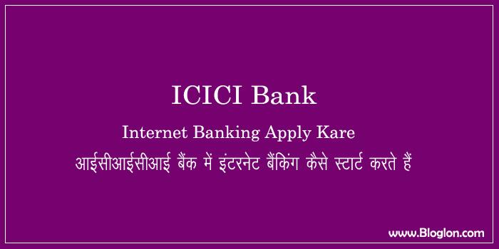 आईसीआईसीआई बैंक में इंटरनेट बैंकिंग कैसे स्टार्ट करते हैं बिना बैंक जाये