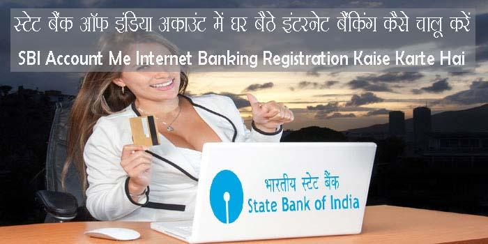 स्टेट बैंक ऑफ इंडिया अकाउंट में घर बैठे इंटरनेट बैंकिंग कैसे चालू करें