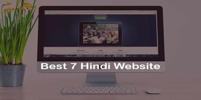 टॉप 7 हिंदी वेबसाइट जिन पर सिर्फ हिंदी फॉण्ट में जानकारी शेयर की जाती है