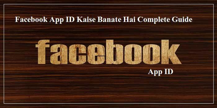 Facebook App ID बनाने का सही तरीका स्क्रीनशॉट सहित