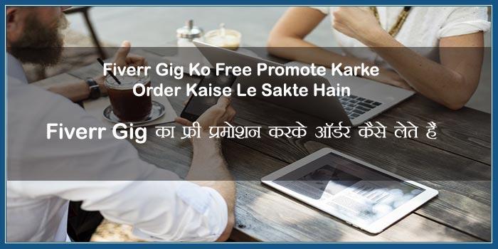 Fiverr Gig Ko Free Me Promote Karke Order Kaise Lete Hai