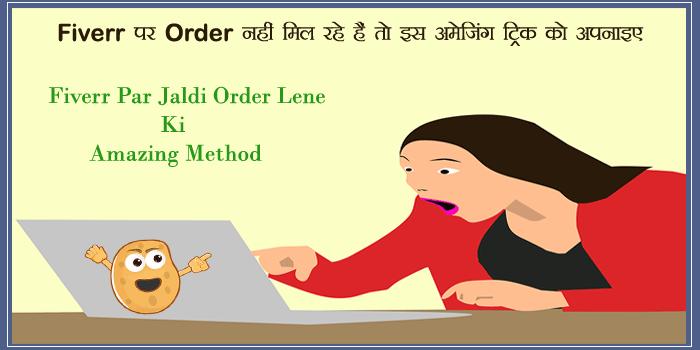 Fiverr Par Jaldi Order Lene Ke Liye Amazing Trick