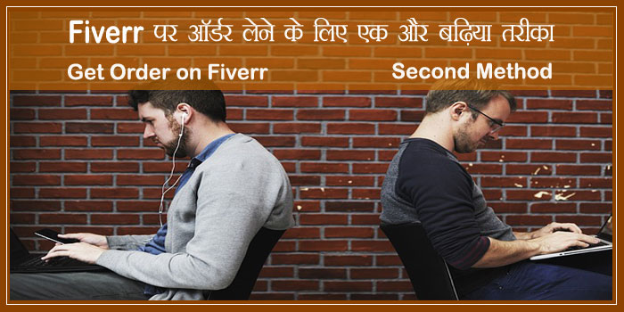 Fiverr Par Order Lene Ka Amazing Tarika Second Method