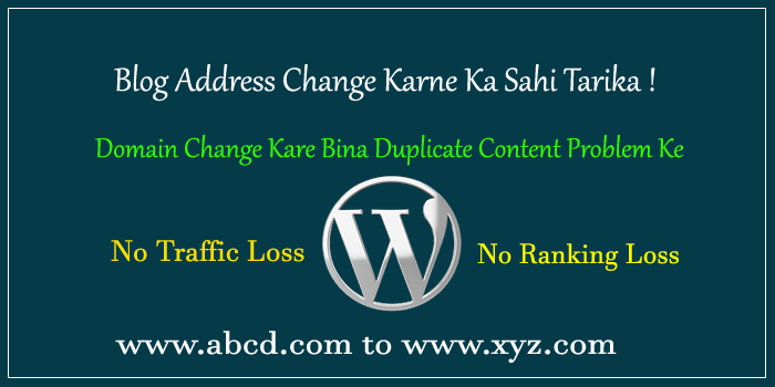 Website Domain Change Karne Ka Tarika Change of Address