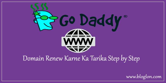 Godaddy Domain Renewal Kaise Karte Hai