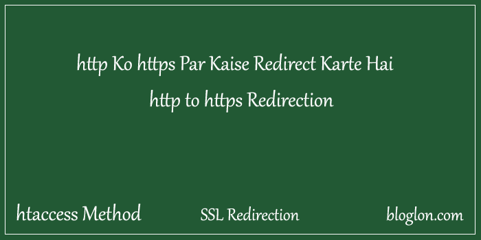 HTTP to HTTPS Redirect Kaise Karte Hai Step by Step Jankari