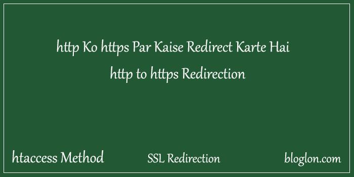 HTTP to HTTPS Redirect Kaise Karte Hai